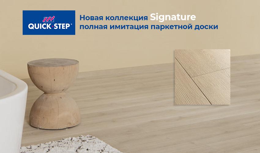 Новая коллекция Signature