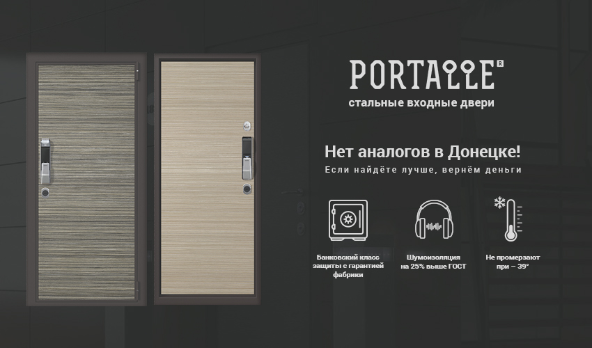 Входные Двери Portalle